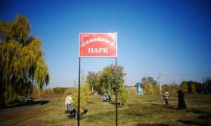 Семейный парк в Дмитриевке