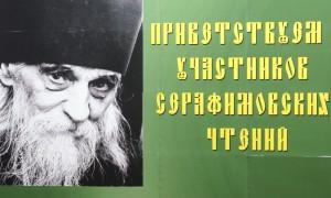 Серафимовские чтения 2011