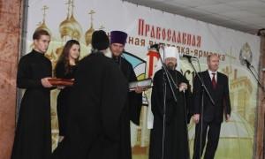 Клирик Губкинской епархии награжден Благодарственным письмом